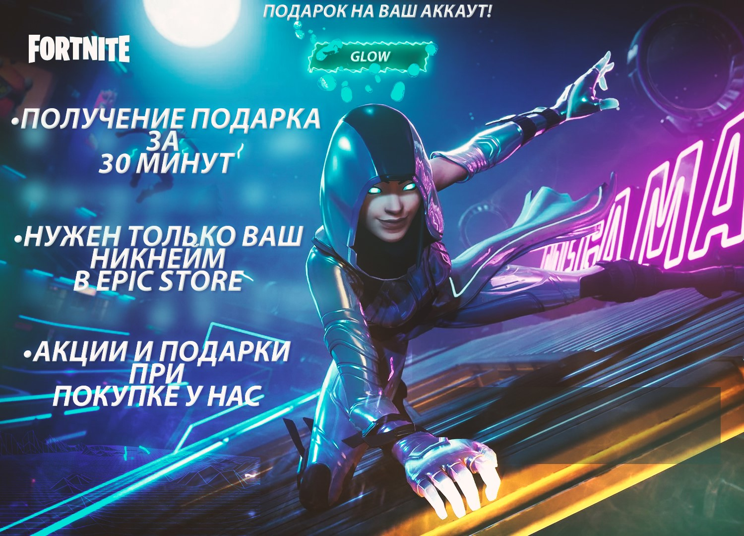 ПОДАРКОМ 5m ⭐FORTNITE⭐ GLOW SKIN+LEVITATE(REGION FREE)