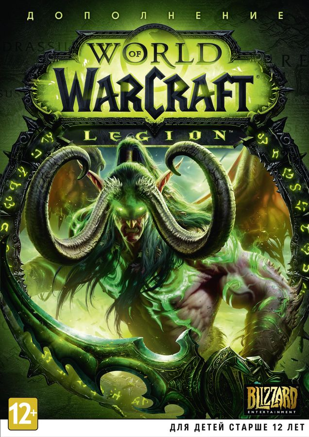 World of Warcraft: Legion (RU)