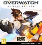 Overwatch: Origins Edition (RU) + ПОДАРОК КАЖДОМУ