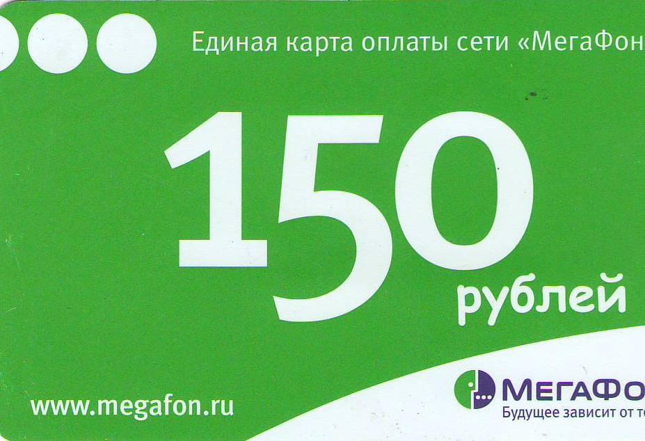 Обмен на карты оплаты Мегафон. Услуги по обмену WebMoney системы