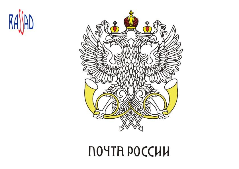 герб почты