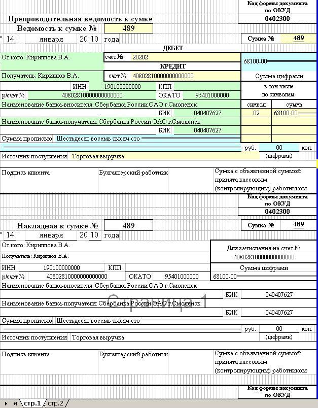 Препроводительная ведомость для Excel.