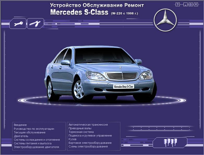 repair of Mercedes S-Class (W-220 1998)