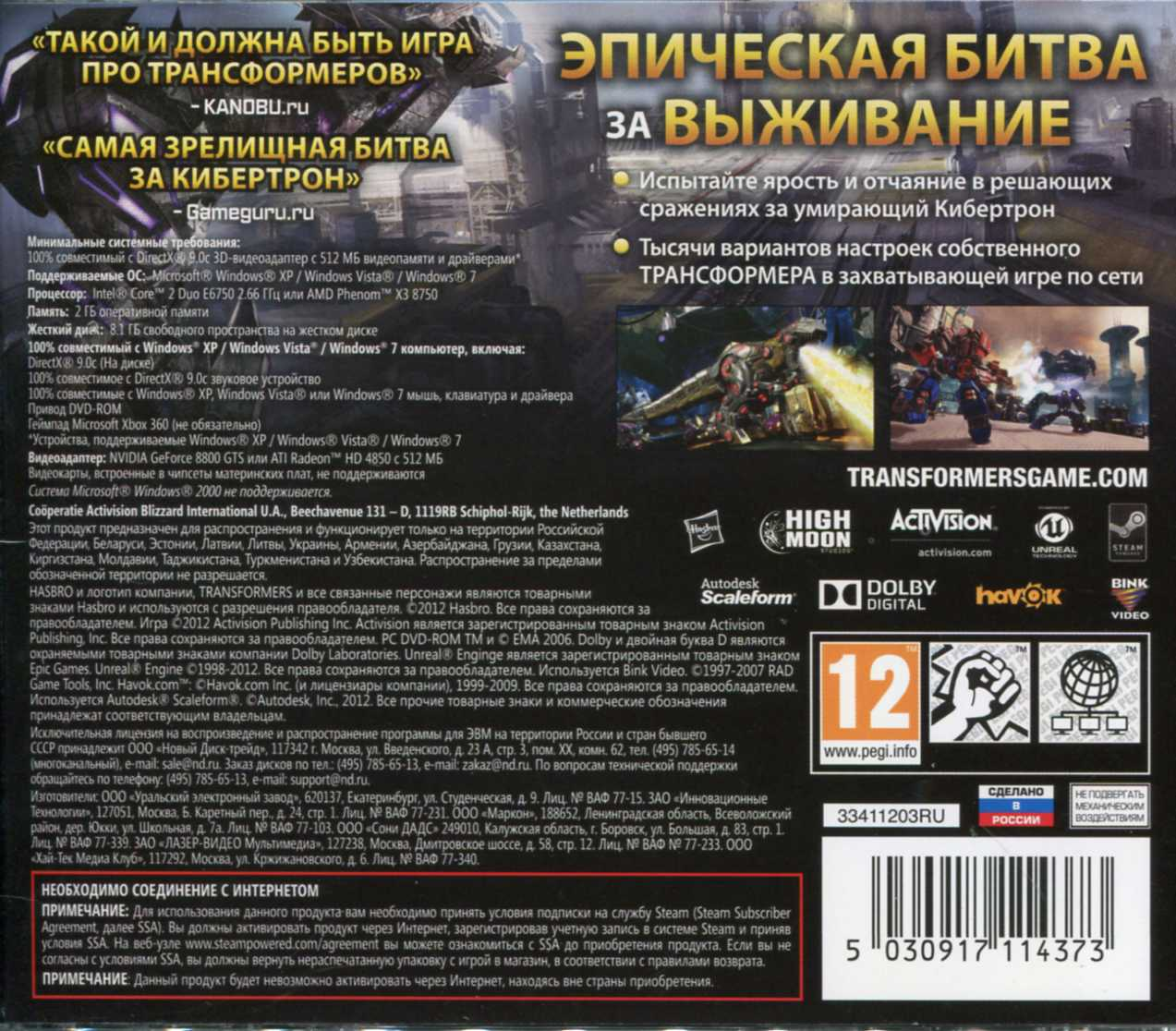 Transformers: Fall of Cybertron (Ключ активации Steam)