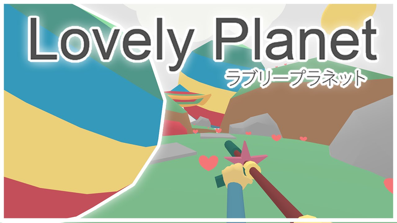 Lovely Planet (Steam Key, Region Free)