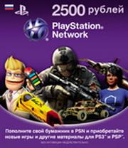 Купить Playstation Network (PSN) 2500 рублей + СКИДКИ (СКАН) Карта 2500 руб. (RU)