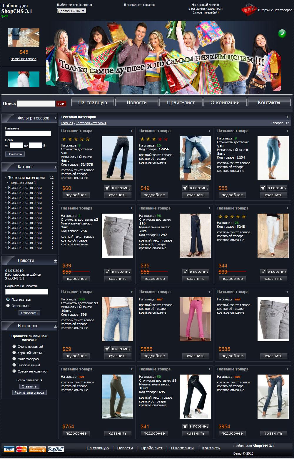Инструкция Присутствует. tema_free_www.shopcms.pp.ua.zip. Размер 1