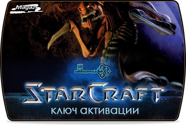 StarCraft + Brood War ключ для battle.net (СКАН)