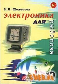 Книга рассчитана на широкий круг читателей, увлекающихся рыбалкой.  В ней приведены практические схемы устройств...