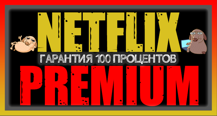 Фотография ✅netflix premium аккаунт ⭐️автопродление+ гарантия 100%