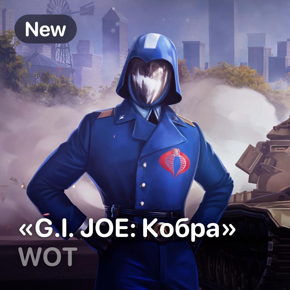 Twitch Prime  WOT: G.I. Joe: Cobra  #26 Оплата Картой