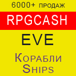 Any ships in Eve online from RPGcash honest prices