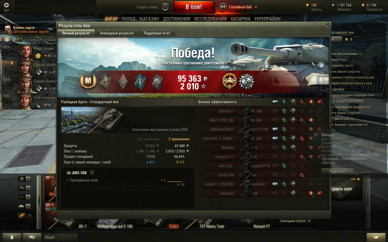 sign klassnosti master World of tanks RPGcash