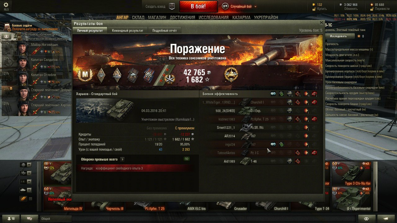 3 marks on the trunks of World of Tanks RPGcash