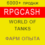BOOST experience World of tanks from RPGcash