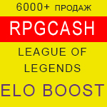 LOL League of Legends boosting ELO RPGcash