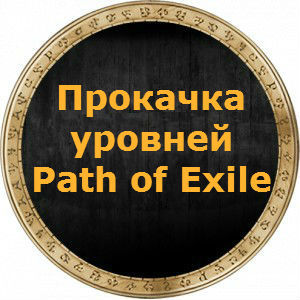 Path of Exile POE powerleveling from RPGcash