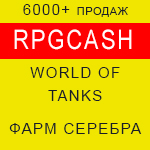 Boost Silver WOT from RPGcash - cheap fast safe