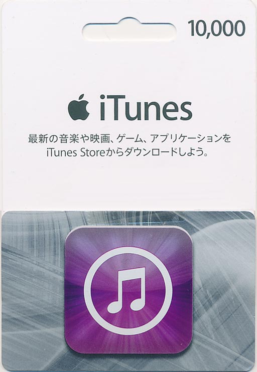 Buy Japan Itunes Gift Card Japan 10 000 Jpy And Download