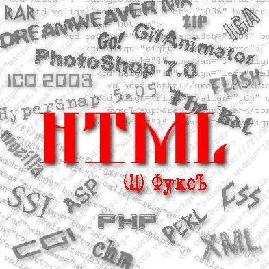 Tutorial on HTML. Only the most necessary and useful