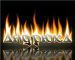 Картинка ,горящее имя Андрюха на рабочий стол 1280x1024