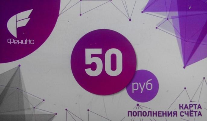 Фотография быстрое пополнение феникс (071) онлайн на 50 рублей