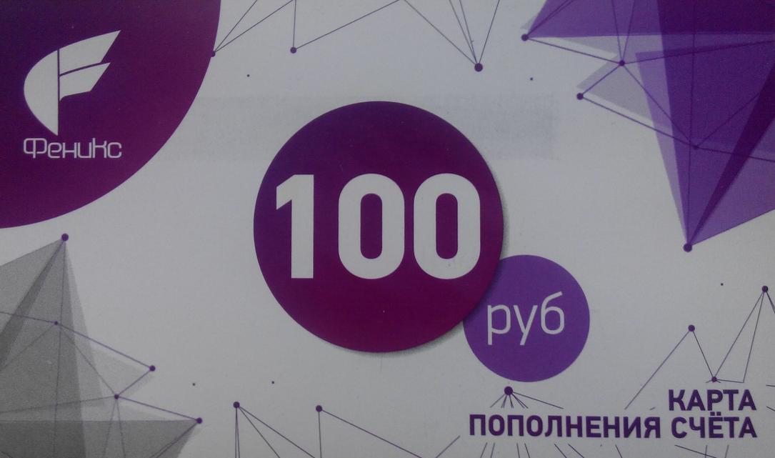Фотография быстрое пополнение феникс (071) онлайн на 100 рублей