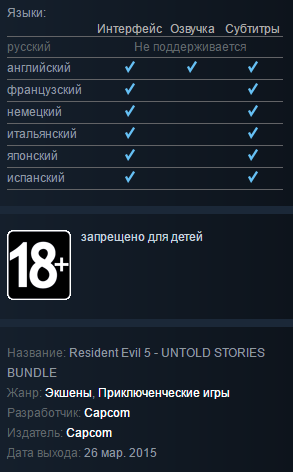 DLC Resident Evil 5 - UNTOLD STORIES BUNDLE (STEAM /CIS