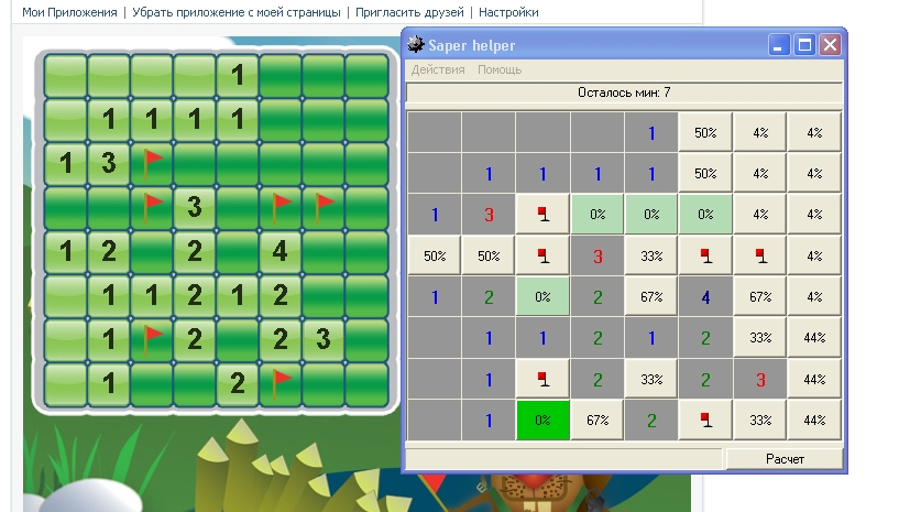 Program to win WMR and WMZ in the game MINE SWEEPER on igrun