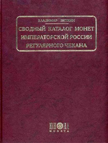 Summary catalog of coins of imperial Russia
