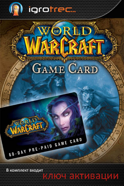 Тайм карта World of Warcraft на 60 дней (Rus) + 3000г