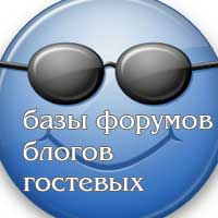 Base Forums, blogs and gostevyhb base. More than 200 thousand