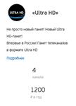 Tricolor TV « 4K ULTRA HD »