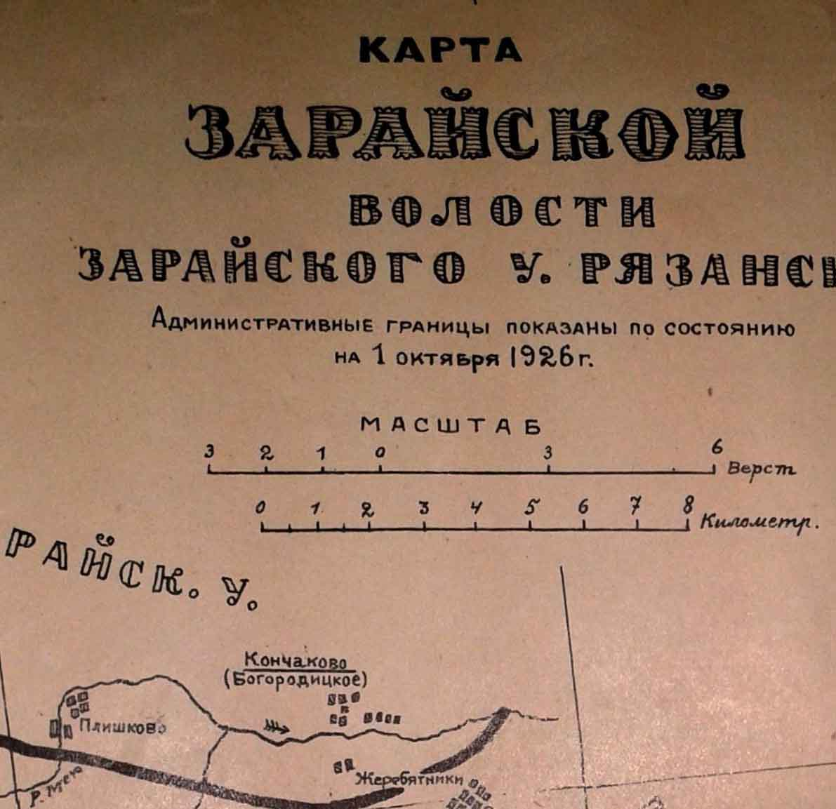 Old map of Zaraisk district, 1926
