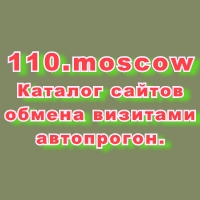 Add site exchange visits to the catalog 110.moscow
