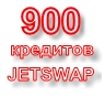 900 credits system JetSwap PIN-code (+ sms-payment)