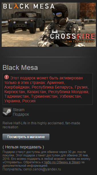 zBlack Mesa (Steam Gift/RU CIS) + подарок