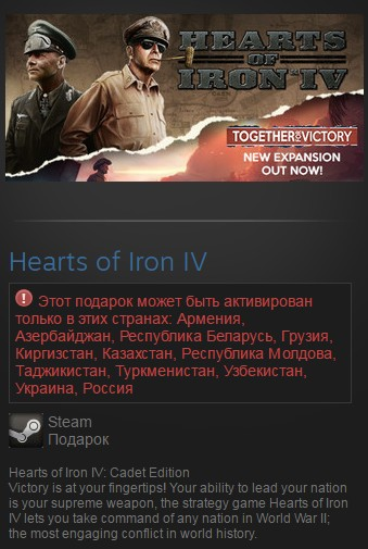 Hearts of Iron IV: Cadet Edition (Steam Gift/RU CIS)