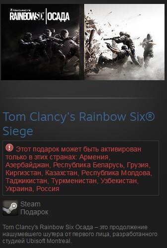 Tom Clancy´s Rainbow Six Siege (Steam Gift/RU CIS)