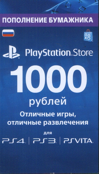 zPlayStation Network (PSN) 1000 РУС Фото