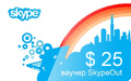 The original Skype voucher USD 25