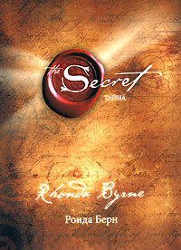 SECRET (Rhonda Byrne)