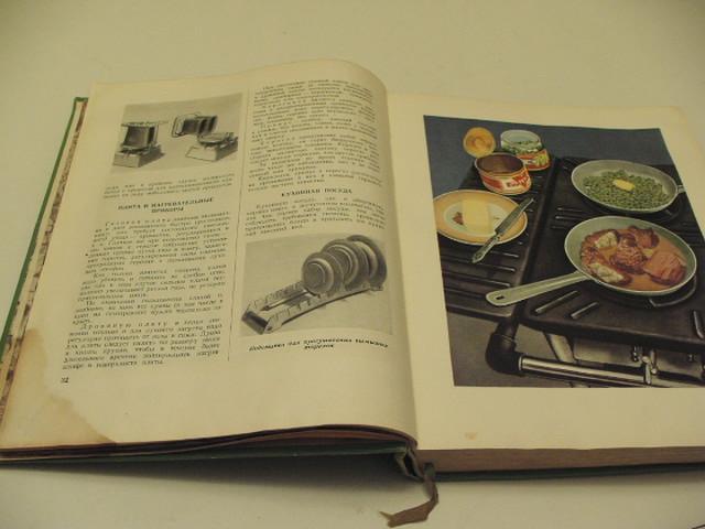 Книга о вкусной и здоровой пище. — москва ; ленинград, 1939.