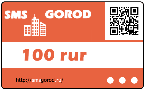 Payment card on the 100R when smsgorod (direct channel)