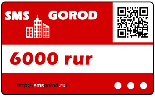 Payment card on 6000r when smsgorod (direct channel)
