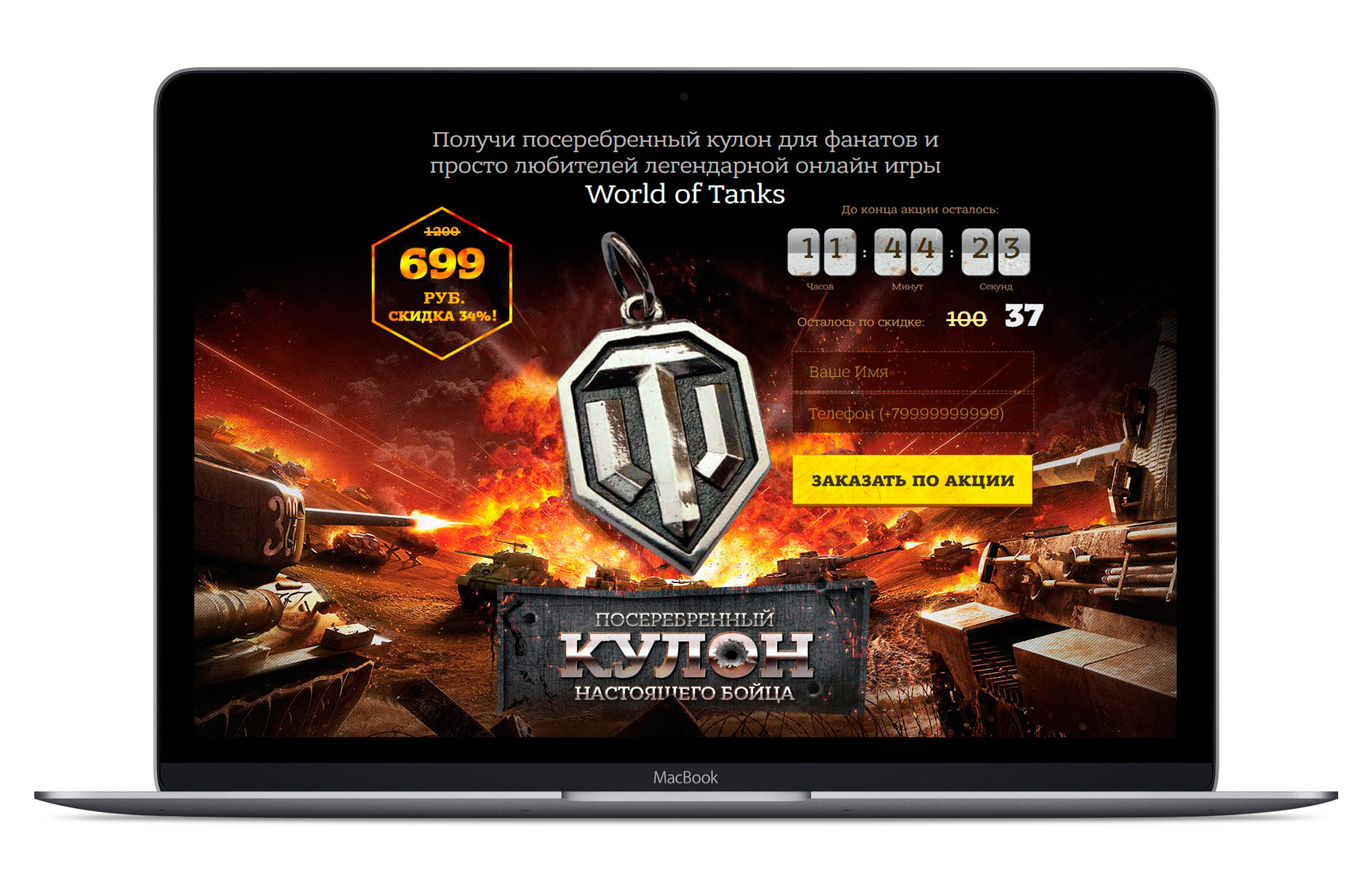 Landing Pendant World of Tanks