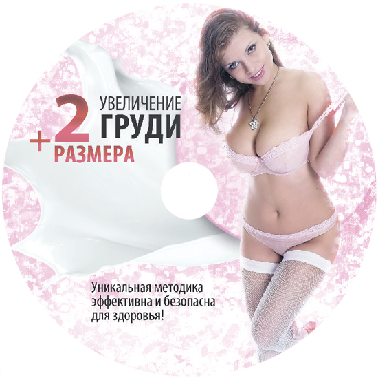 CD-ROM + 2 size. Sex-bust quickly and easily!