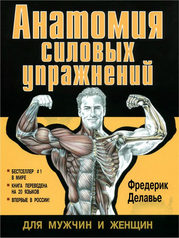 Buy Anatomy Of Strength Training For Men And Women And Download
