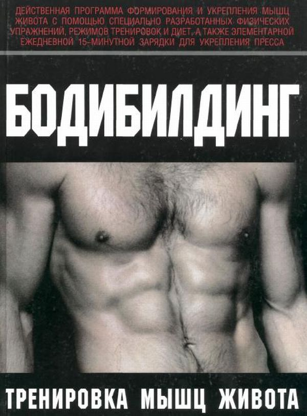 Bodybuilding. Training the abdominal muscles.