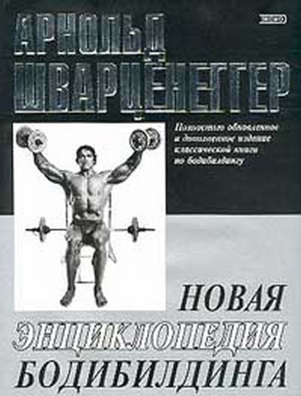 Arnold Schwarzenegger - New Encyclopedia of Modern Bodybuilding